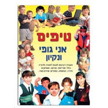 HEBREW HEALTH HYGIENE RESOURCE TIPS BOOK** *ZT